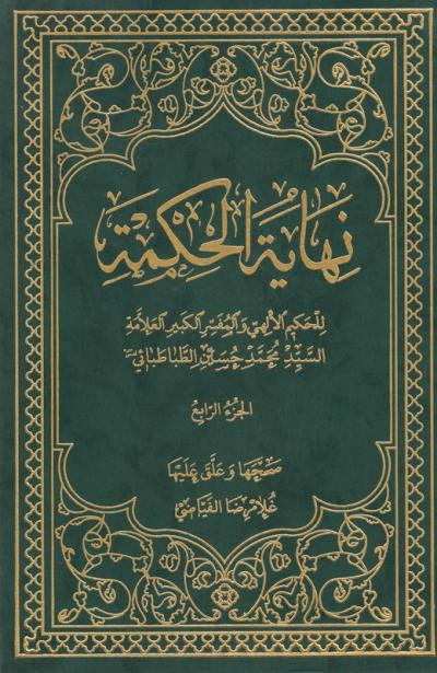 نهایة الحکمة تصحیح و تعلیق غلامرضا فیاضی - جلد چهارم