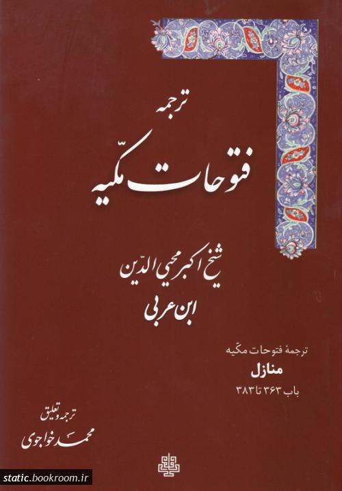 ترجمه فتوحات مکیه: منازل باب 363 تا 383