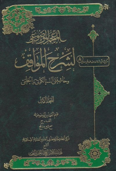 المعجم الموضوعی لشرح المواقف و حاشیتی السیالکوتی و الجلبی (دوره پنج جلدی)