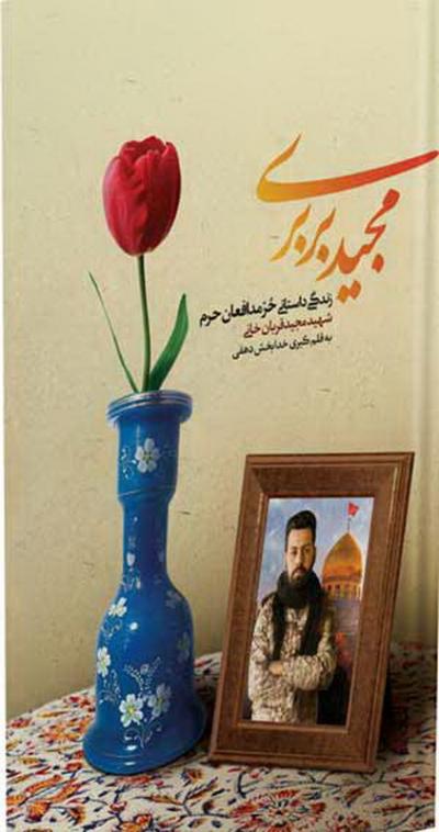 خاطرات «حُر» مدافعان حرم برای سومین مرتبه تجدید چاپ شد