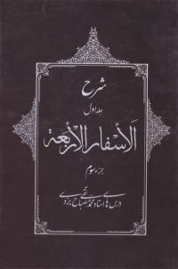 شرح جلد اول الأسفار الأربعه - جزء سوم