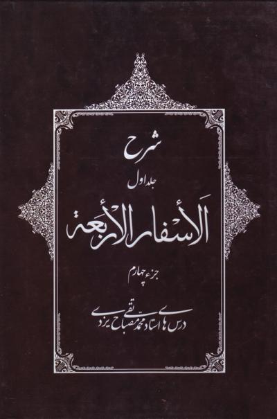شرح جلد اول الأسفار الأربعه - جزء چهارم