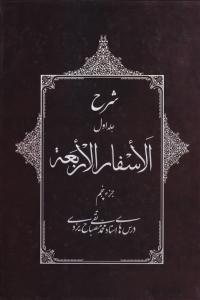 شرح جلد اول الأسفار الأربعه - جزء پنجم