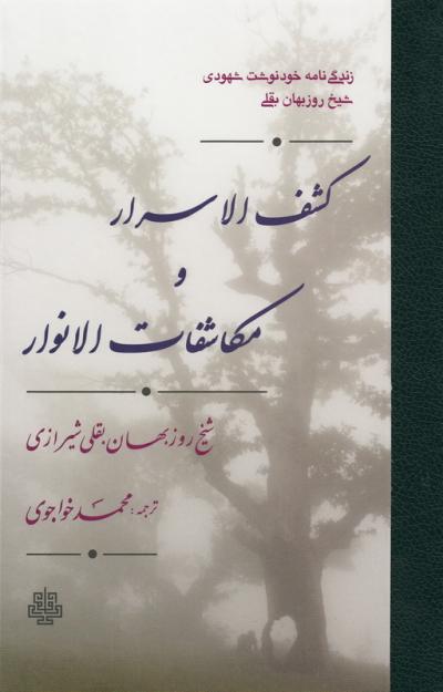 کشف الاسرار و مکاشفات الانوار: زندگی نامه خودنوشت شهودی شیخ روزبهان بقلی