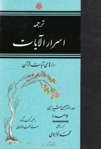 ترجمه اسرار الآیات: رازهای آیات قرآن