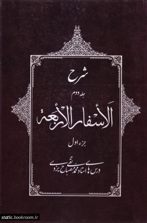 شرح جلد دوم الأسفار الأربعه - جزء اول