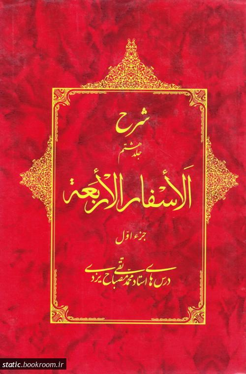شرح جلد هشتم الأسفار الأربعه - جزء اول