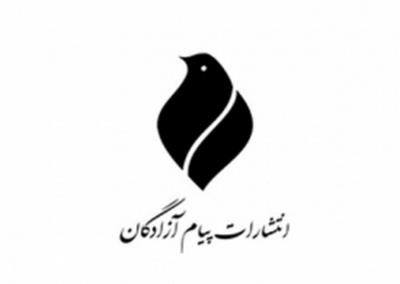 تازه های انتشارات پیام آزادگان در راه نمایشگاه بین المللی کتاب تهران