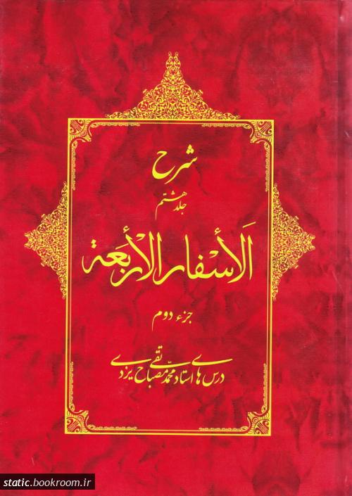 شرح جلد هشتم الأسفار الأربعه - جزء دوم