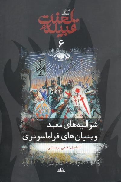 تاریخ فرهنگی قبیله لعنت - جلد ششم: شوالیه های معبد و بنیان های فراماسونری