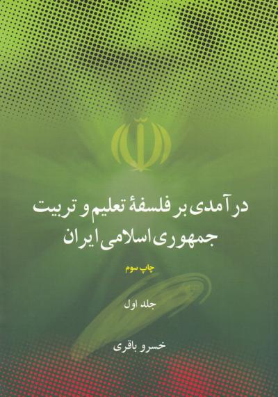 درآمدی بر فلسفه تعلیم و تربیت جمهوری اسلامی ایران (دوره دو جلدی)