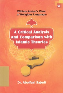 A Critical Analysis and Comparison with Islamic Theories