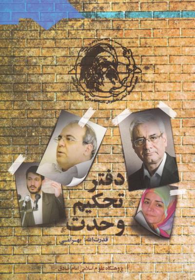 جریان شناسی سیاسی احزاب: دفتر تحکیم وحدت
