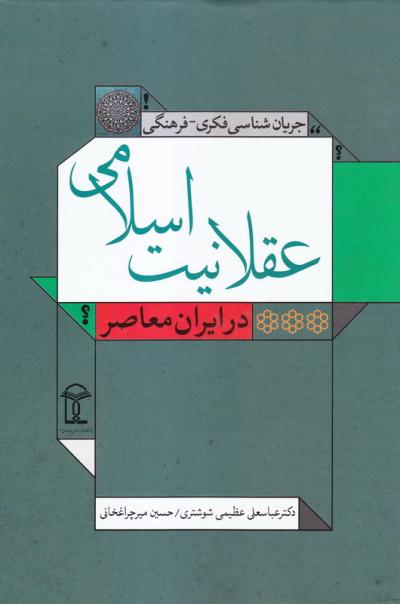 جریان شناسی فکری - فرهنگی عقلانیت اسلامی