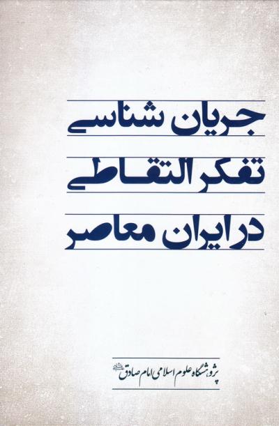 جریان شناسی تفکر التقاطی در ایران معاصر