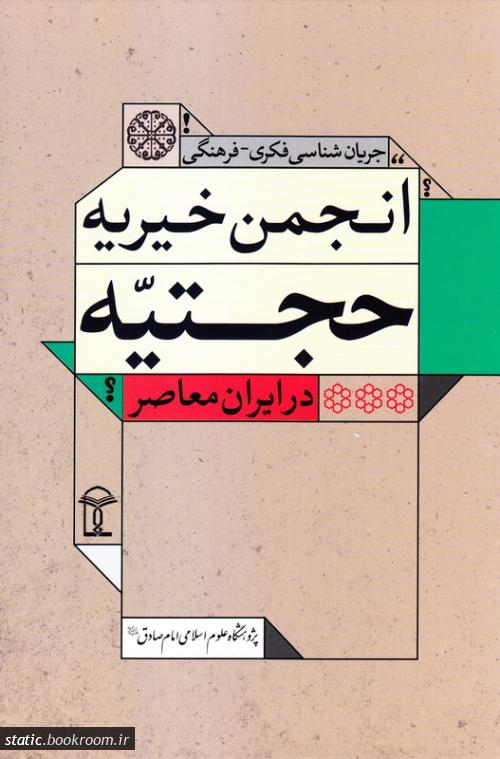 جریان شناسی فکری - فرهنگی انجمن حجتیه