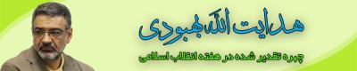 تقدیر از هدایت الله بهبودی نویسنده پیشکسوت در افتتاحیه هفته هنر انقلاب