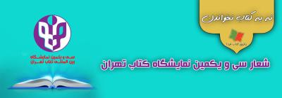 «نه به کتاب نخواندن»؛ شعار سی و یکمین نمایشگاه کتاب تهران شد
