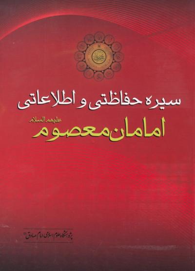 سیره حفاظتی و اطلاعاتی امامان معصوم علیهم السلام