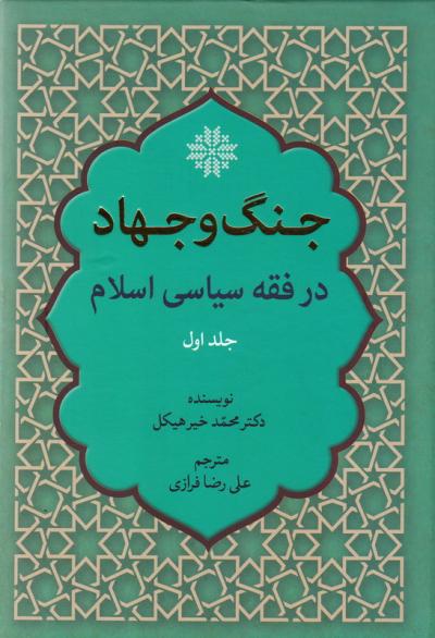 جنگ و جهاد در فقه سیاسی اسلام - جلد اول