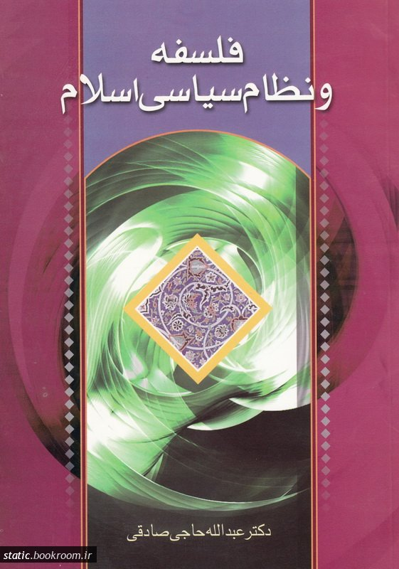 فلسفه و نظام سیاسی اسلام
