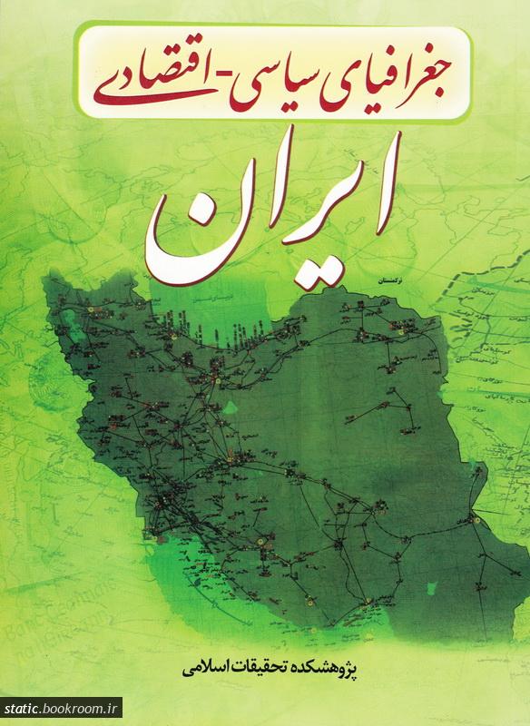 جغرافیای سیاسی - اقتصادی ایران