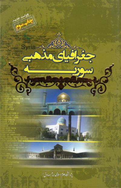 جغرافیای مذهبی سوریه