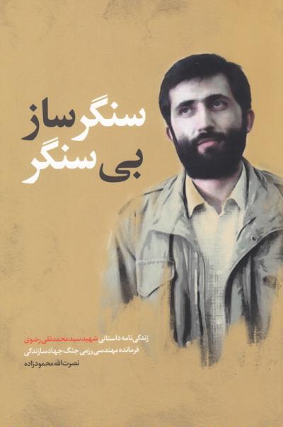 سنگرساز بی سنگر (زندگی نامه داستانی شهید سید محمدتقی رضوی فرمانده مهندسی رزمی جنگ جهاد سازندگی)