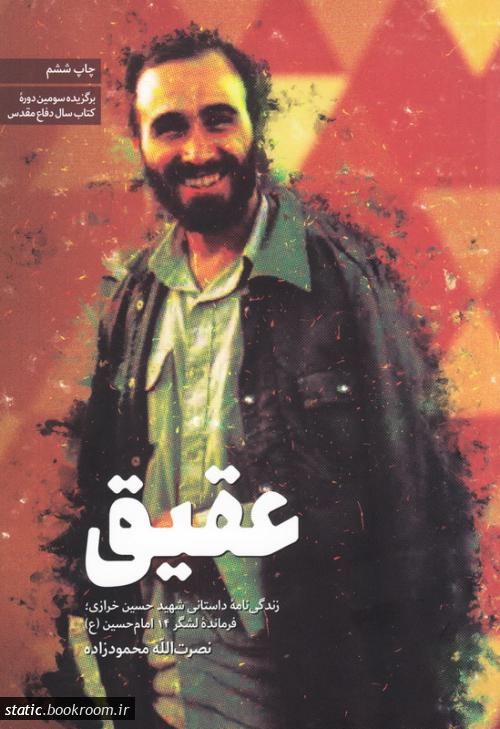 عقیق: زندگینامه داستانی شهید حسین خرازی فرمانده لشکر 14 امام حسین (ع)