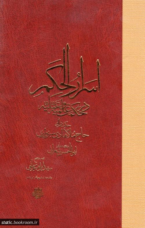 اسرار الحکم (در حکمت علمیه و عملیه)