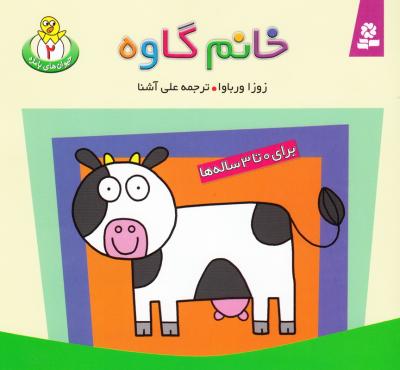 حیوان های بامزه 2: خانم گاوه