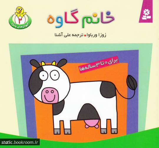 حیوان های بامزه 2: خانم گاوه چ8