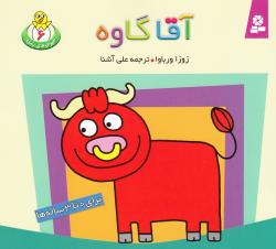 حیوان های بامزه 6: آقا گاوه