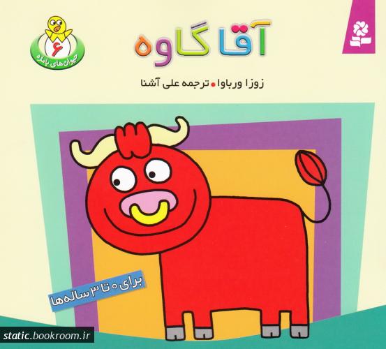 حیوان های بامزه 6: آقا گاوه چ8