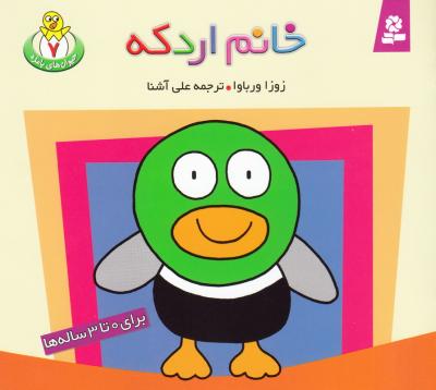 حیوان های بامزه 7: خانم اردکه
