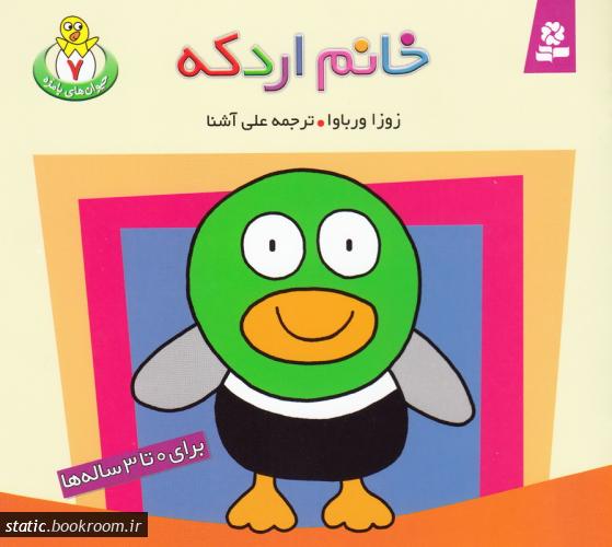 حیوان های بامزه 7: خانم اردکه چ8