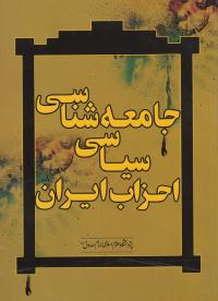 جامعه شناسی سیاسی احزاب ایران