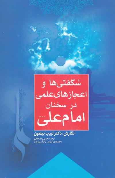 شگفتی ها و اعجازهای علمی در سخنان امام علی علیه السلام