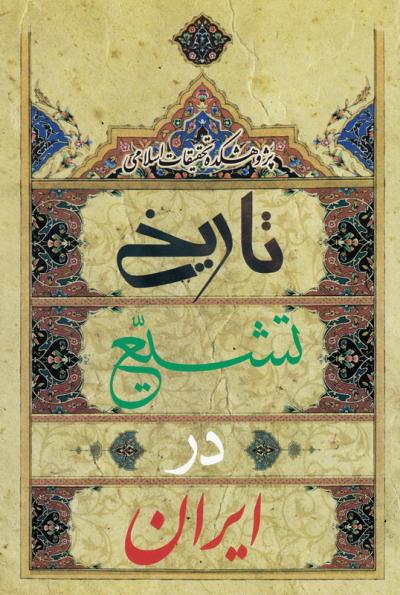 تاریخ تشیع در ایران