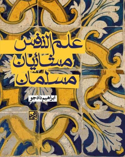 علم النفس مشائیان مسلمان