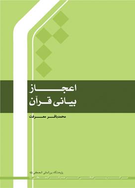 اعجاز بیانی قرآن