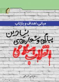مبانی، اهداف و بازتاب پیام ها و شعارهای بنیادین انقلاب اسلامی