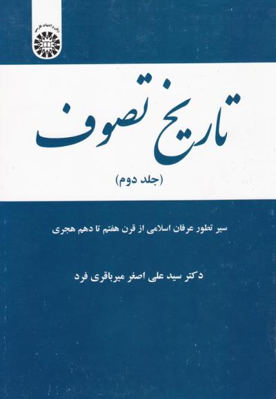 تاریخ تصوف - جلد دوم: سیر تطور عرفان اسلامی از قرن هفتم تا دهم هجری