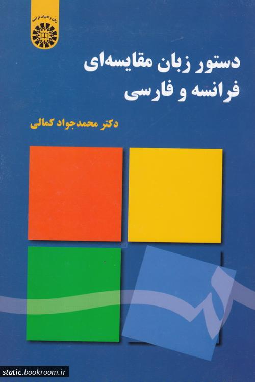 دستور زبان مقایسه ای فرانسه و فارسی