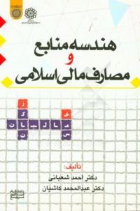 هندسه منابع و مصارف مالی اسلامی