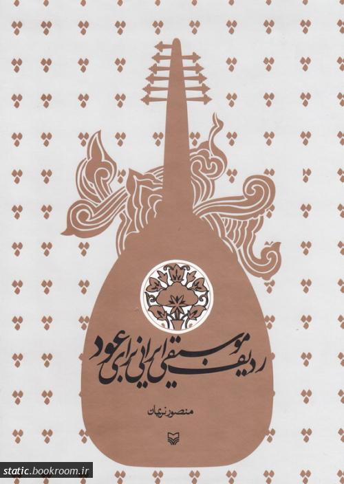 ردیف موسیقی ایرانی برای عود