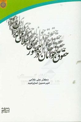 حقوق جوانان در جمهوری اسلامی ایران