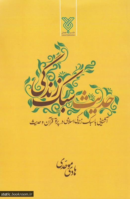 حدیث سبک زندگی: آشنایی با سبک زندگی اسلامی در پرتو قرآن و حدیث