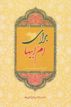 برای ام ابیها: چهل پنجره به شخصیت و مقام حضرت فاطمه زهرا علیها السلام