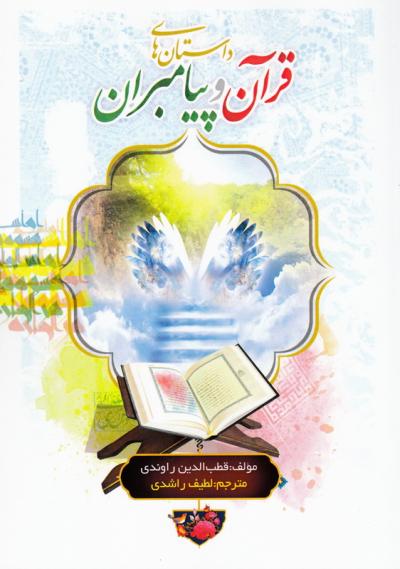 داستان های قرآن و پیامبران